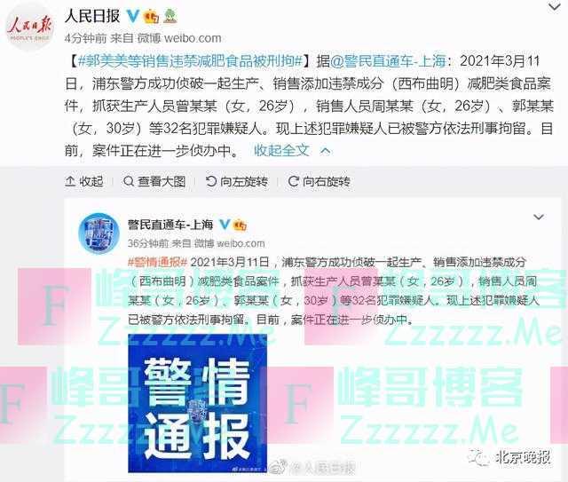 郭美美等32人被警方刑拘,法定最高刑为死刑