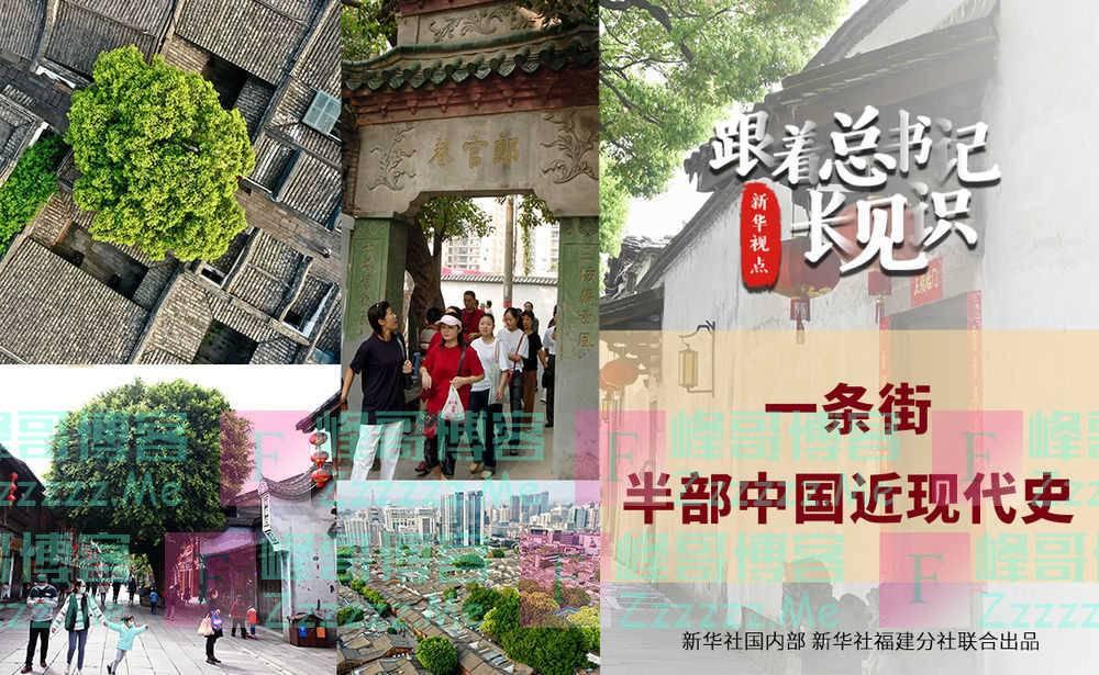 一条街,半部中国近现代史