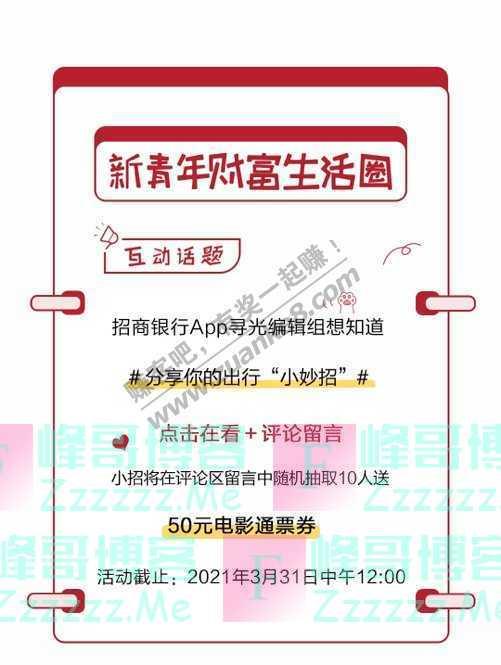 招商银行招行X南航|清明五一出游免单!仅限今日!(3月31日截止)