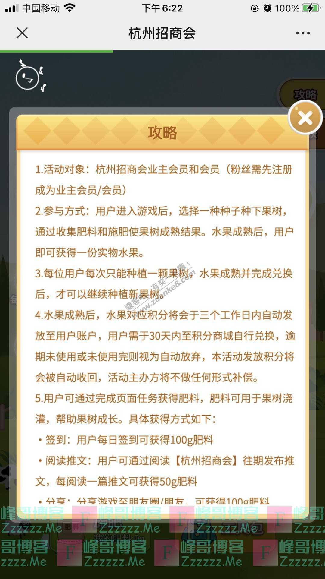 杭州招商会如何拥有云果园?新鲜水果为你包邮到家(截止不详)