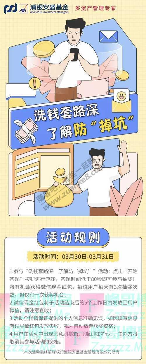 浦银安盛基金【红包有礼】反洗钱小课堂(3月31日截止)