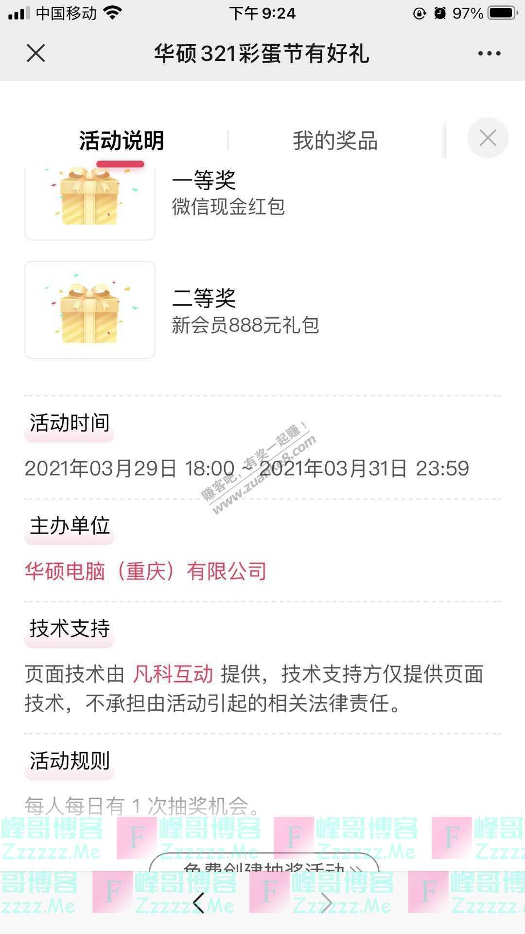 ASUS华硕重庆职场必备   Win10这么用(截止3月31日)