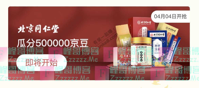 来客有礼北京同仁堂瓜分500000京豆(截止不详)