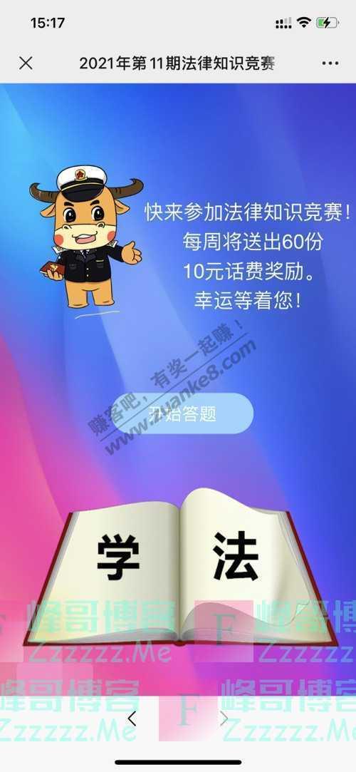 如东县12348公共法律服务2021年法律知识竞赛第十一期开始啦!(截止不详)