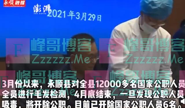 湖南永顺对全县公职人员进行毛发验毒,已开除6人!网友:支持