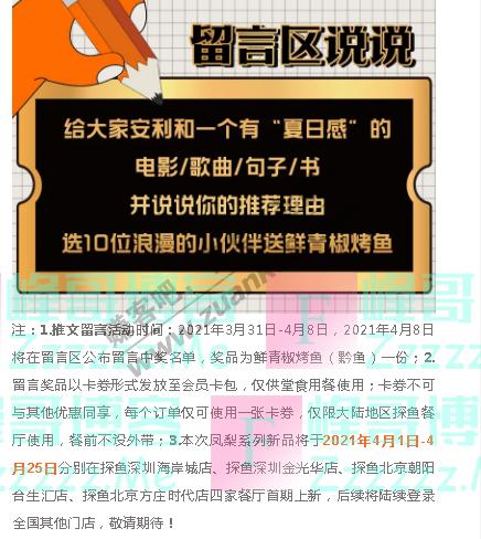 探鱼这波新品竟内藏黄金?!(截止4月8日)