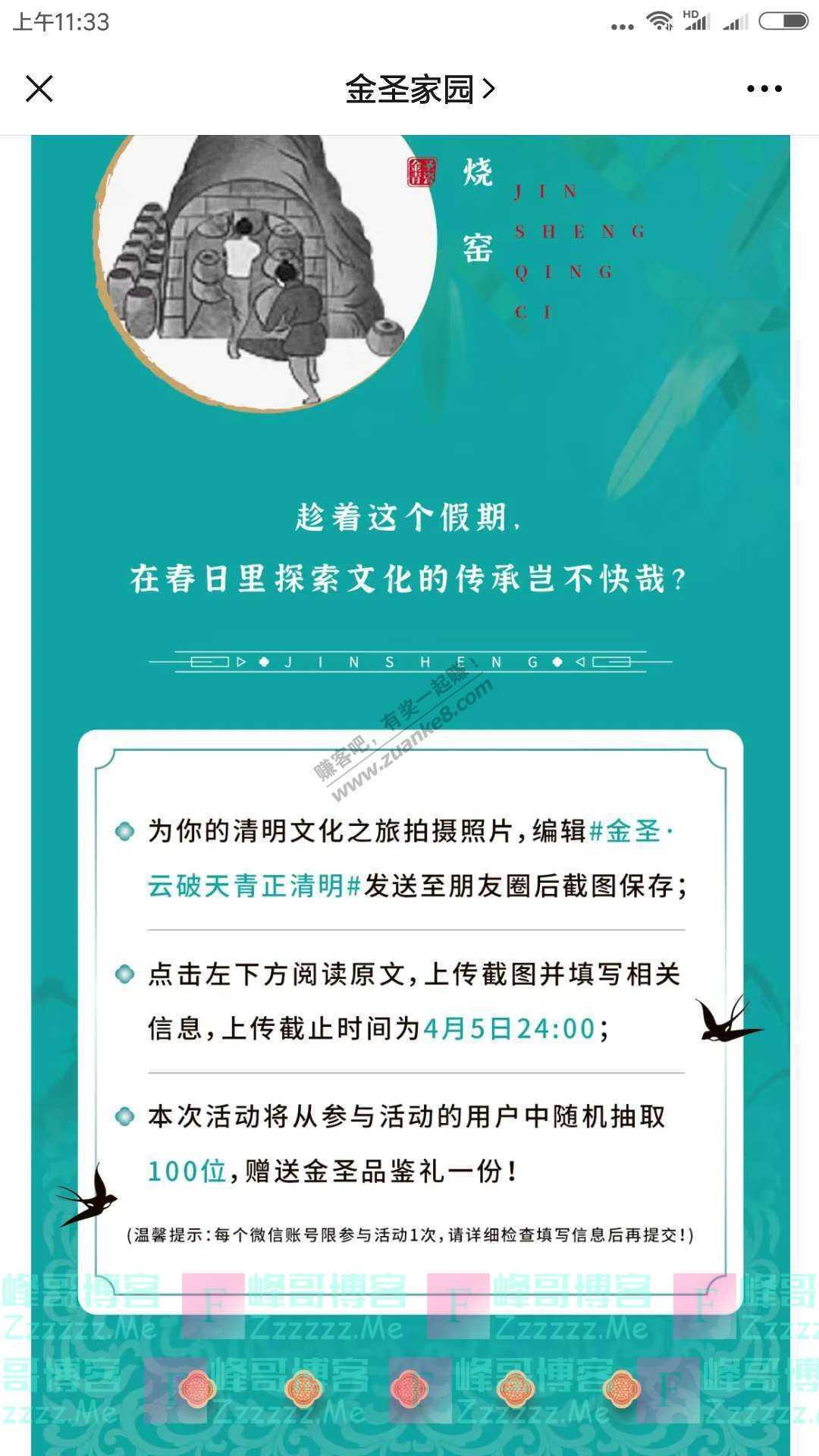金圣家园金圣图说丨云破天青·正清明(4月5日截止)