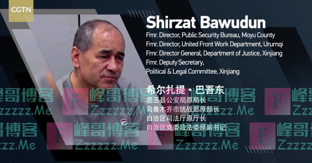新疆自治区政法委原副书记勾结恐怖势力细节曝光