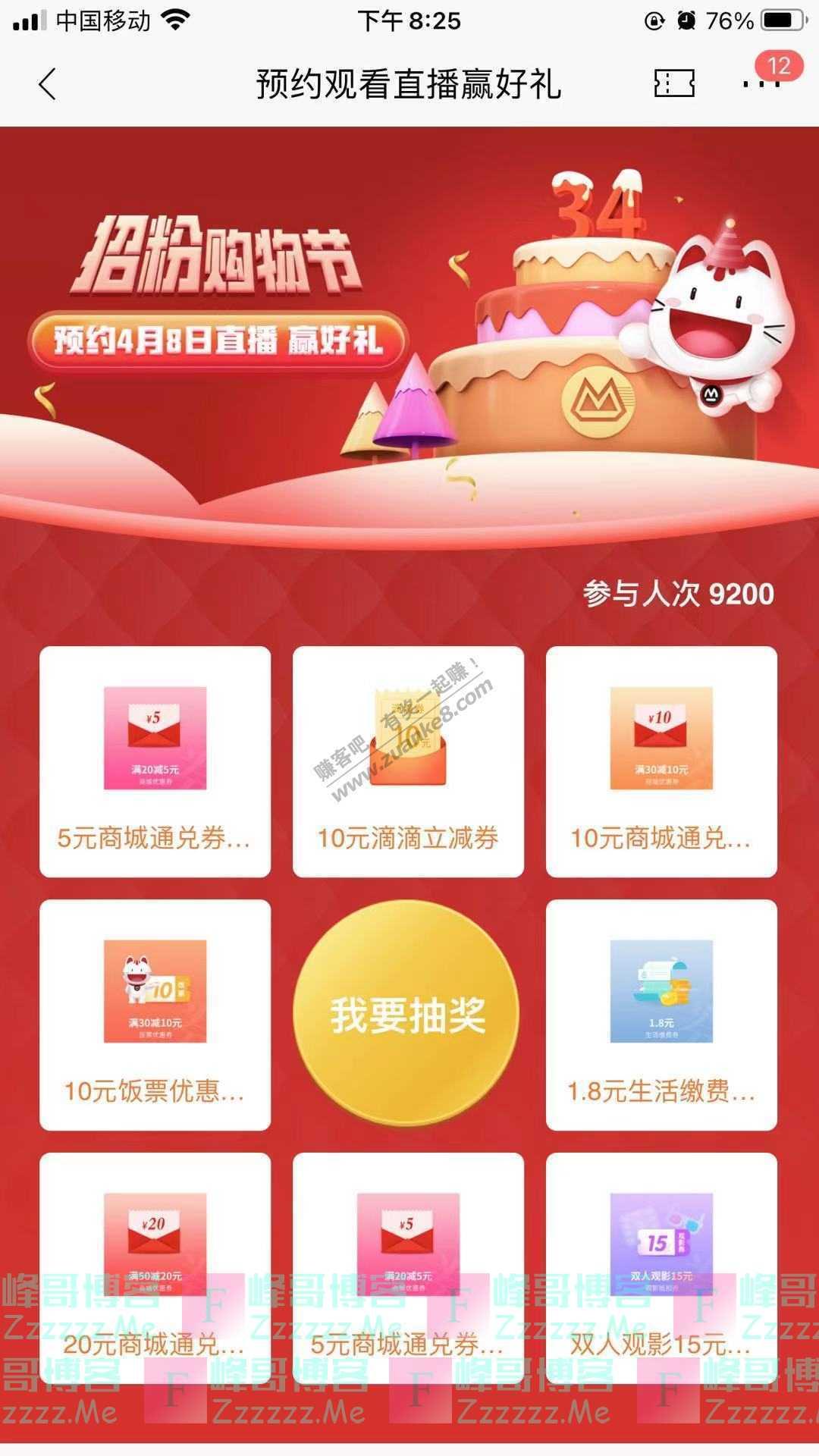 招商银行app预约观看直播赢好礼(截止4月8日)