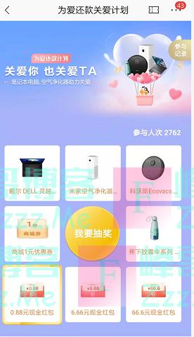 招商银行app为爱还款领红包(截止4月30日)