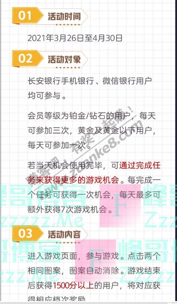 """长安银行继续送!50元话费、""""1元购""""券、活力果(截止4月30日)"""