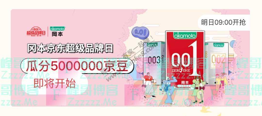 来客有礼冈本京东超级品牌日瓜分5000000京豆(截止不详)