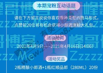 小郎酒小郎酒粉丝日|小郎酒&西安城墙国际马拉松(截止4月16日)