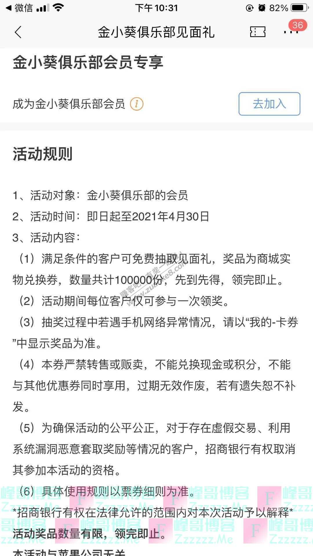 招商银行app金小葵俱乐部见面礼(截止4月30日)