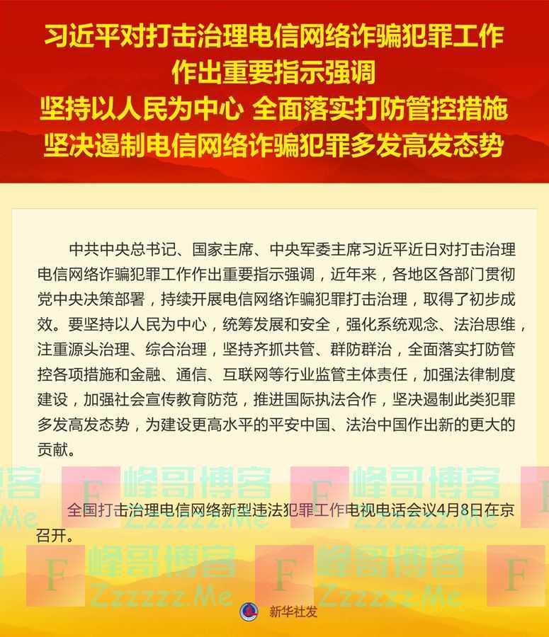 习近平对治理电信网络诈骗犯罪作指示