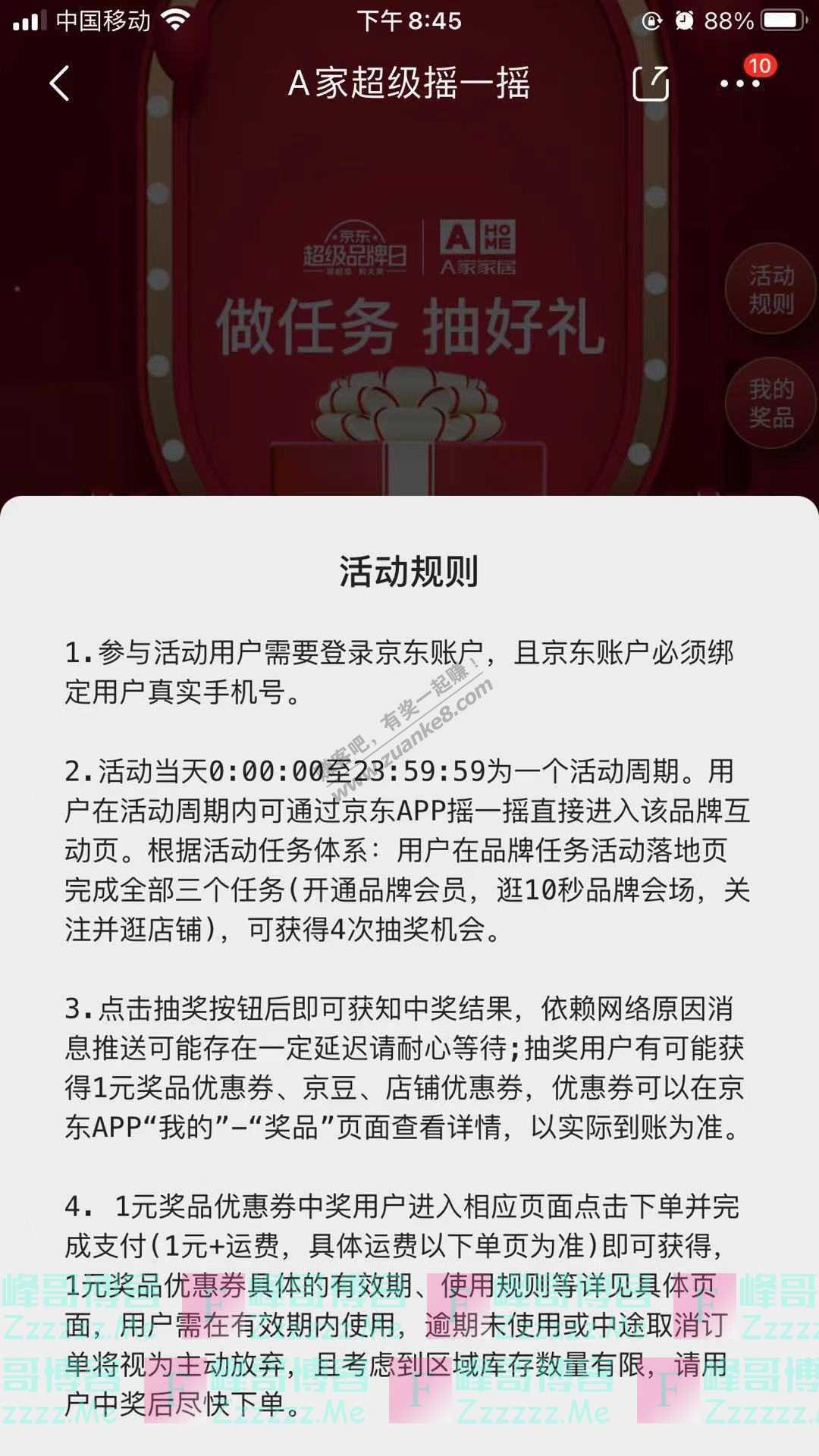 京东appA家超级摇一摇(截止4月9日)