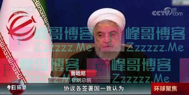 伊朗总统鲁哈尼:美国政府从未像现在这般孤立