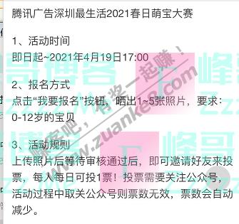 深圳最生活快来秀出你的萌宝(截止4月19日)