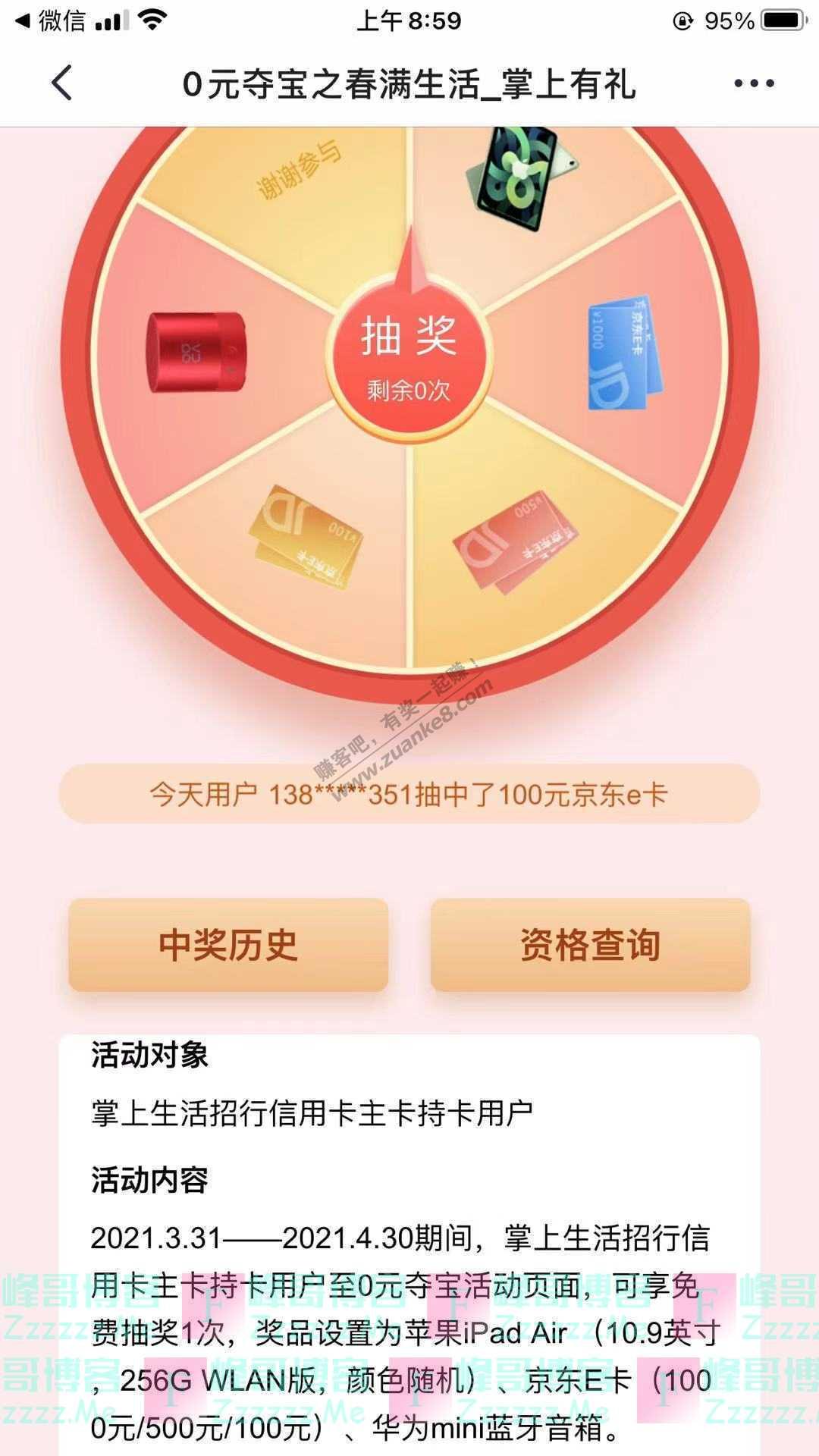 掌上生活app0元夺宝之春满生活(截止4月30日)