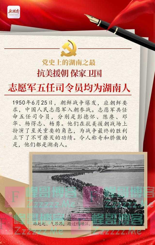 「党史上的湖南之最」抗美援朝 保家卫国 志愿军五任司令员均为湖南人