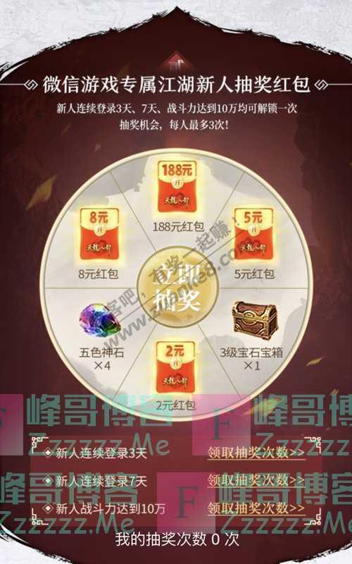 天龙八部来天龙江湖重温经典(4月24日截止)