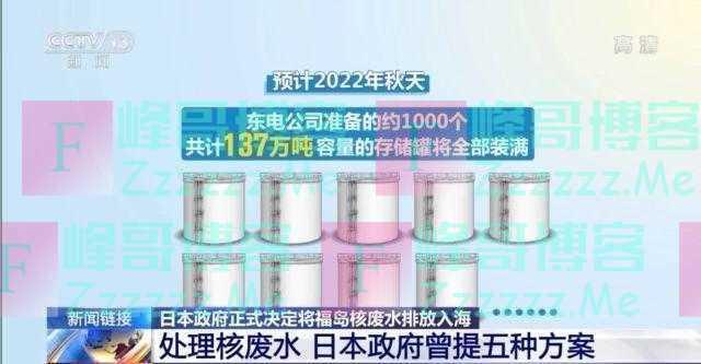 五种方案最终选了排入大海 日本如此处理核废水因成本最低