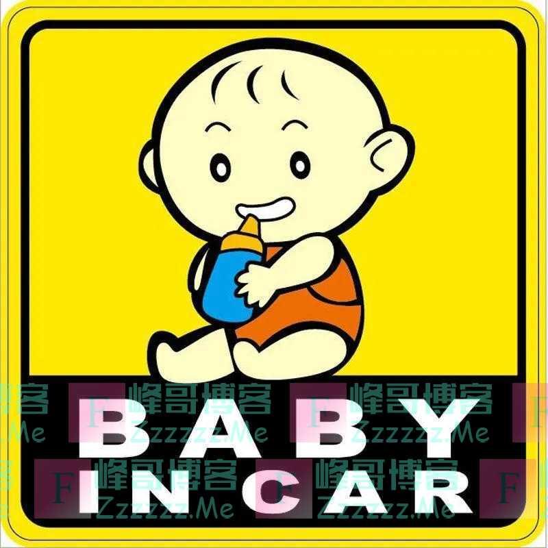 """车贴""""baby in car""""是中式英语?地道英语怎么说?"""