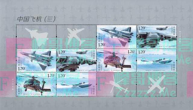 """歼-20出""""周边""""?中国飞机联名款邮票首发"""