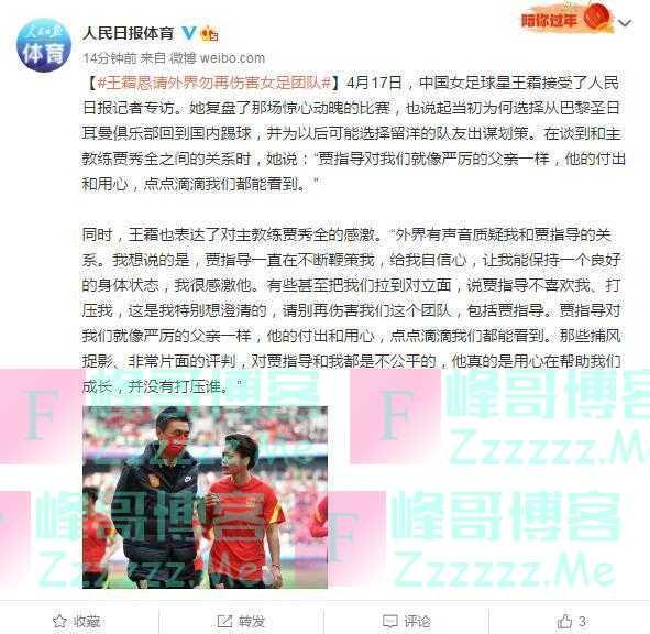 王霜恳请外界勿再伤害女足团队