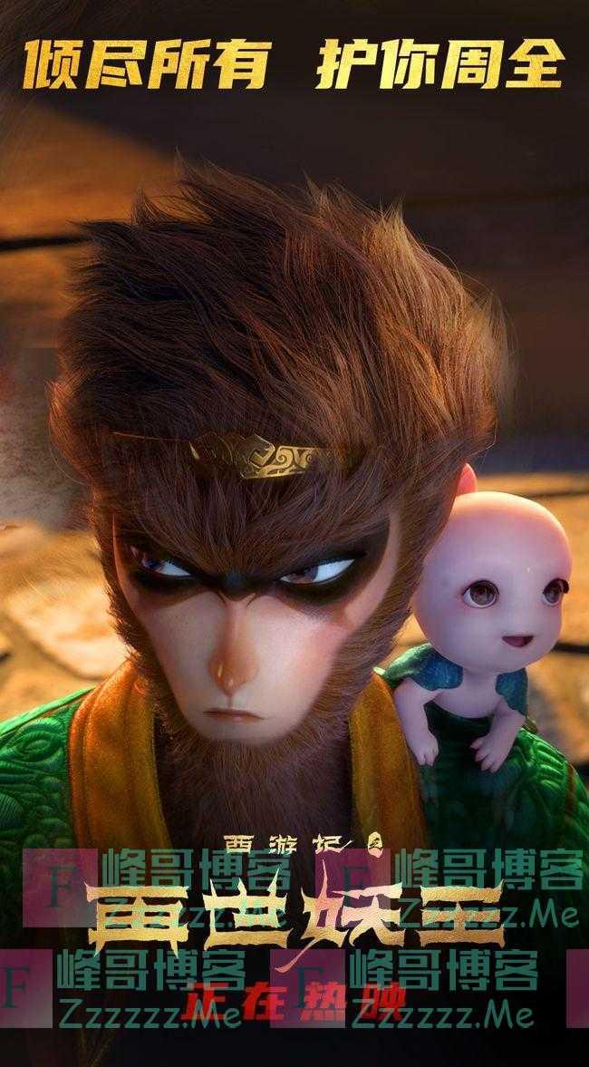 《西游记之再世妖王》曝片尾彩蛋 连续10天动画电影票房第一