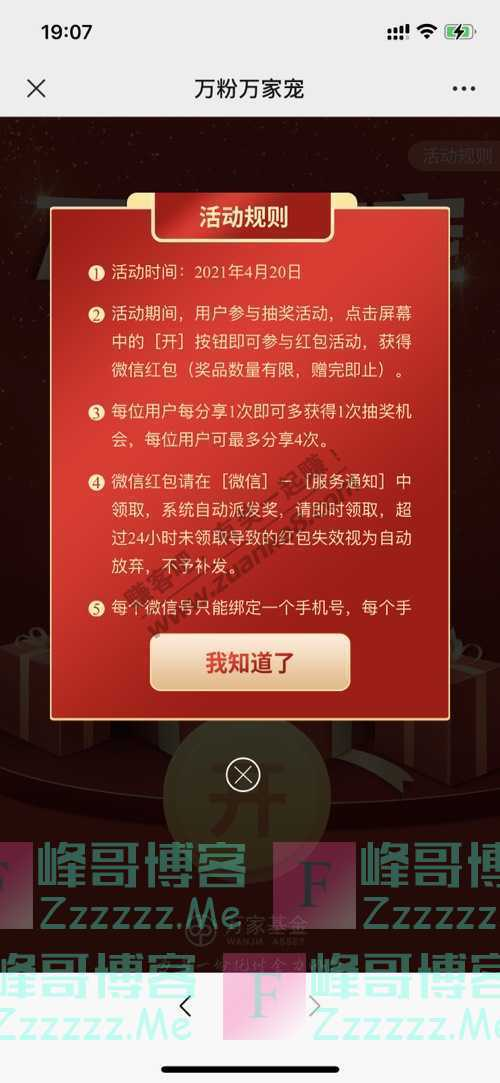 万家基金微理财6000个红包(4月20日截止)