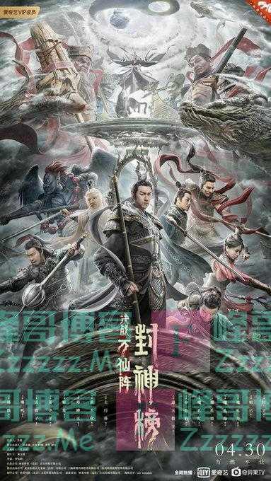 《封神榜:决战万仙阵》定档4.30 中国强神热血开战