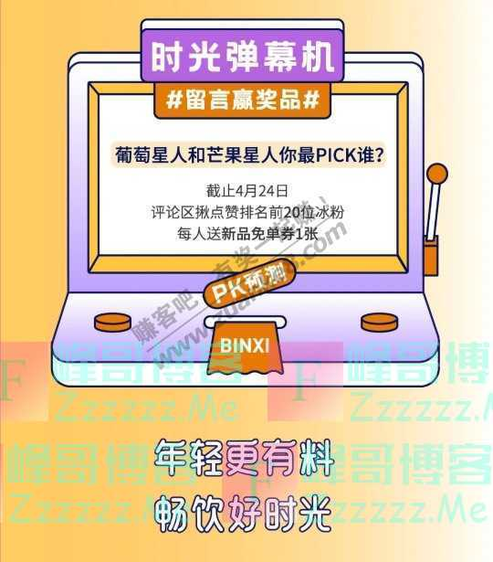 冰雪时光新品剧透   水果大战倒计时,30000张尝鲜券…(4月24日截止)