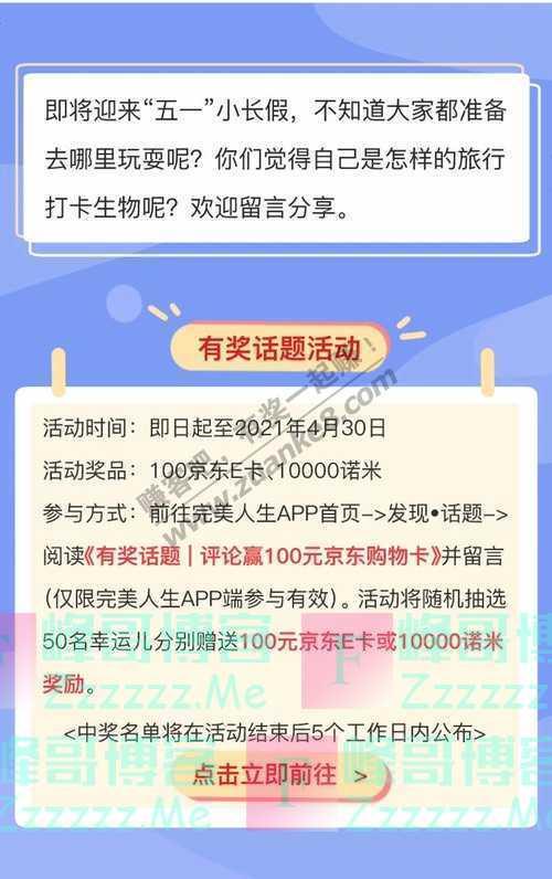 招商信诺有奖话题   评论赢100元京东购物卡(4月30日截止)