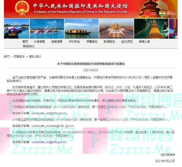 中国驻印度使馆紧急通知!