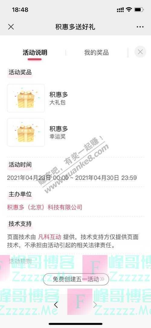 积惠多便利店红包 本周双重福利上线,最高领取200元红包(4月30日截止)