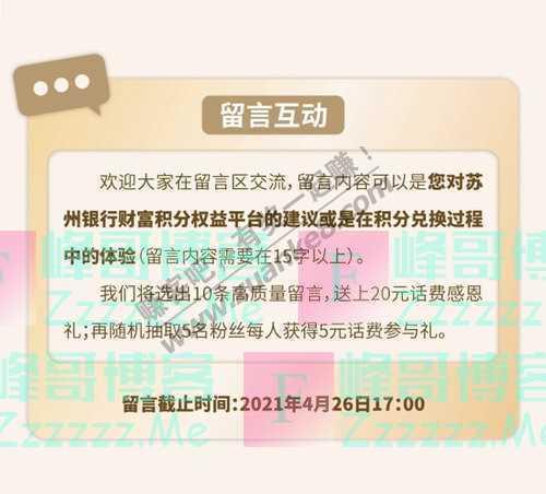 苏州银行苏州银行财富积分权益优惠兑换暖心礼遇(4月26日截止)