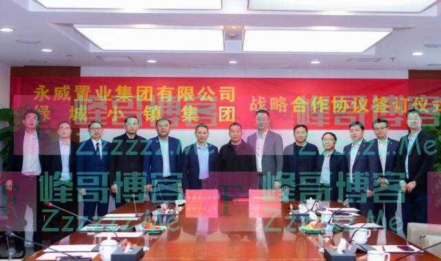永威置业集团与绿城小镇集团签署战略合作协议