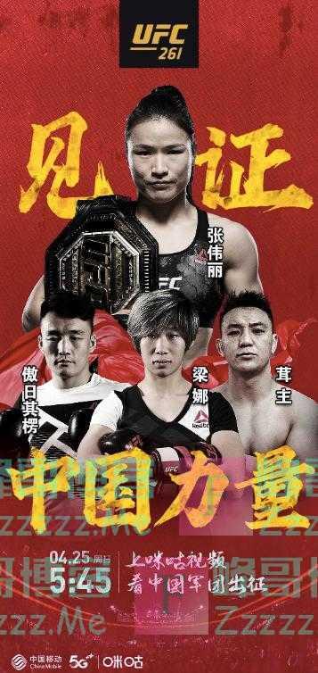 「格斗」UFC261格斗盛宴开启在即,张伟丽领衔中国军团征战世界格斗擂台