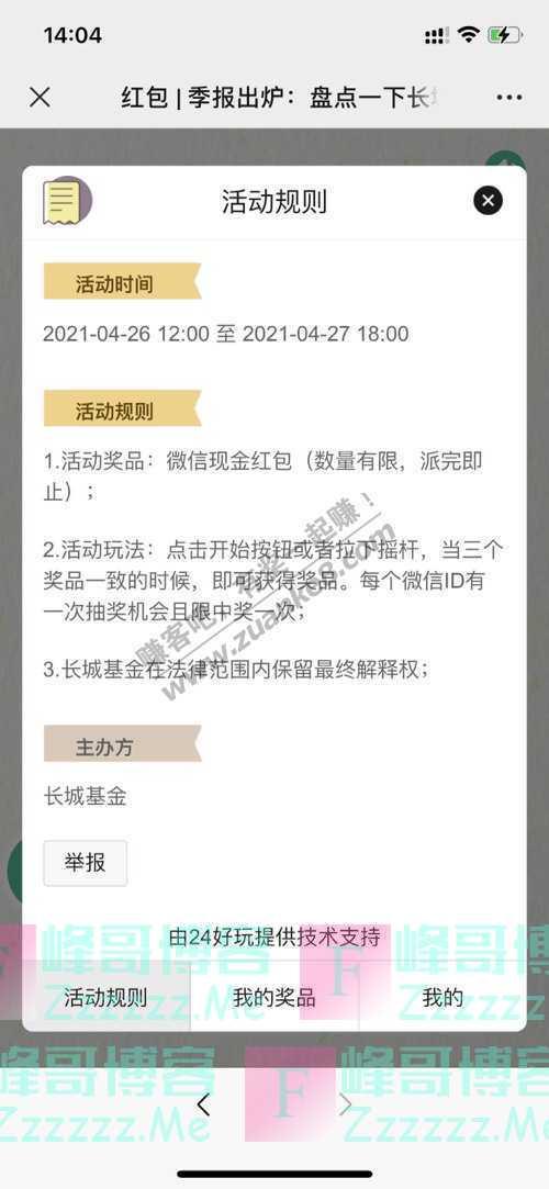 长城基金红包   季报出炉:盘点一下长城基金家的那些…(4月27日截止)