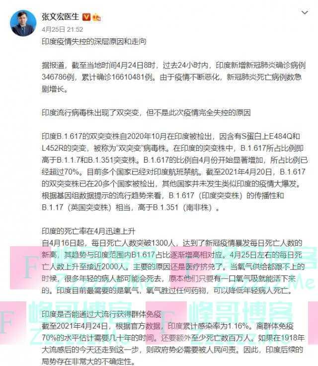 张文宏谈印度疫情:更大的暴发还在后面!