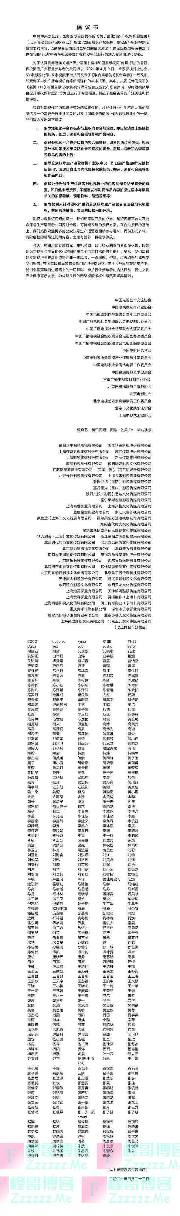 杨幂赵丽颖杨颖等500多艺人集体喊话,二创影视作品要凉?