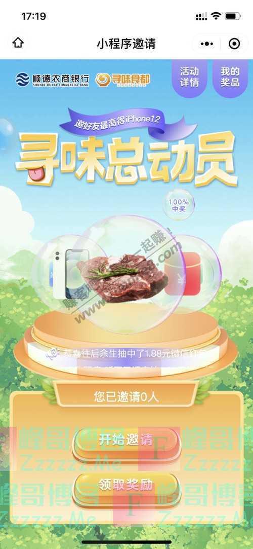 寻味食都参加寻味活动100%中奖,最高可得iPhone12!(5月7日截止)
