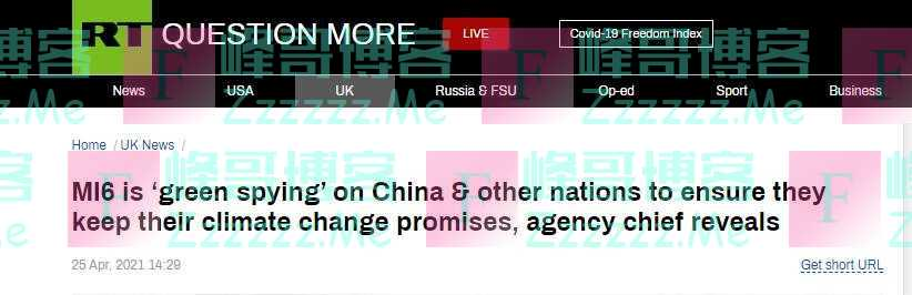"""英国军情六处局长自曝:正在对中国搞 """"绿色间谍活动"""""""