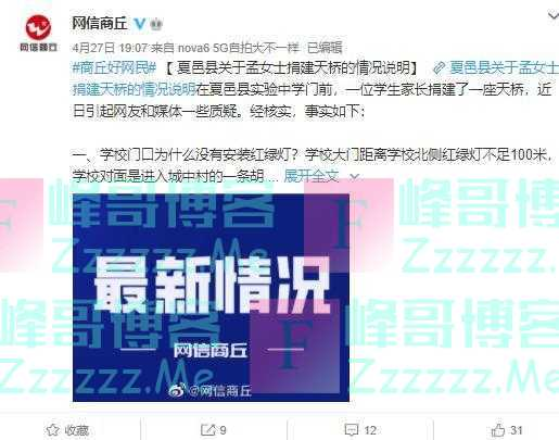 官方回应家长自费百万校门口建天桥:拒绝提供30年广告经营权
