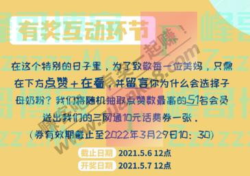 子母连心俱乐部51好礼|致敬五一最美劳动者(截止5月6日)