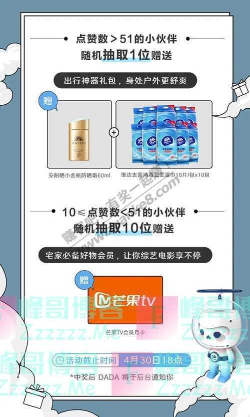 Vinda维达福利社送安耐晒&芒果会员……(4月30日截止)