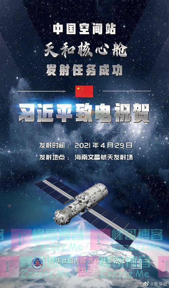 中国空间站天和核心舱发射任务成功 习近平致电祝贺