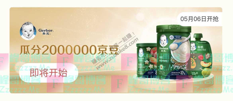 来客有礼嘉宝瓜分2000000京豆(截止不详)