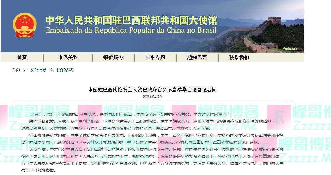 """巴西高官称""""是中国发明了病毒"""",""""中国疫苗远不如美国疫苗有效"""",中国使馆回应"""